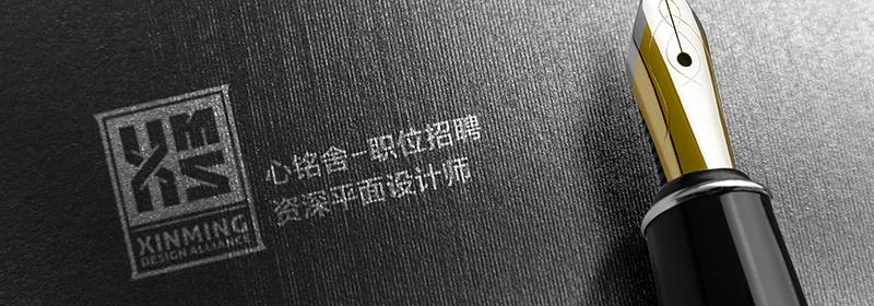 心铭舍-深圳公司,资深平面设计师