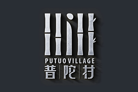 普陀村-马来西亚柔佛州