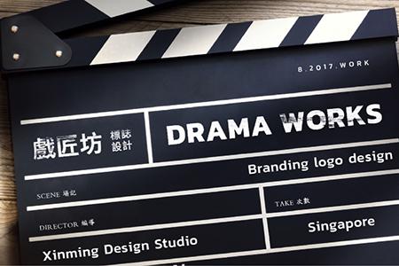 戏匠坊 | DramaWorks