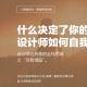 黄金城gcgc网站黄金城gcgc:设计师如何实现自我增值