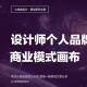 黄金城gcgc网站黄金城gcgc:自品牌商业模式画布